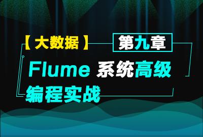 第九章:Flume系统高级编程实战