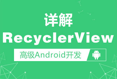 Android开发之详解RecyclerView