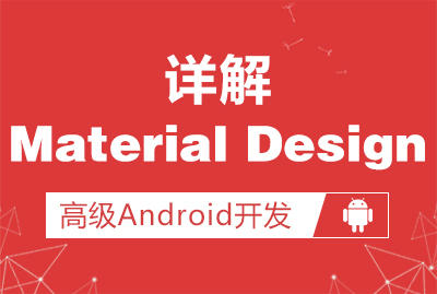 Android开发之详解Material Design