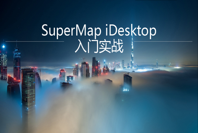 SuperMap iDesktop入门实战