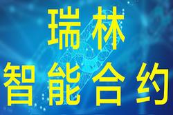 深圳市瑞林智能合约科技有限公司