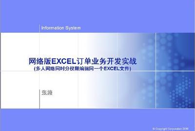 网络版EXCEL订单业务系统实战(多人网络同时分权限操作同一个EXCEL文件)