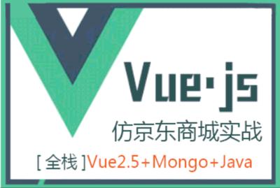 Vue2.x仿京东商场实战