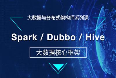 大数据核心框架Spark/Dubbo/Hive|大数据与分布式架构师系列课