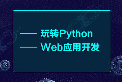 玩转PythonWeb应用开发