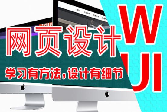 【孙伟】网页设计从基础到实战全案视频教程  title=