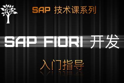 SAP FIORI开发入门