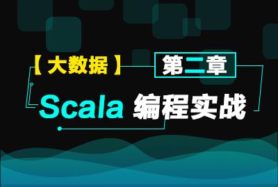第二章:Scala编程实战