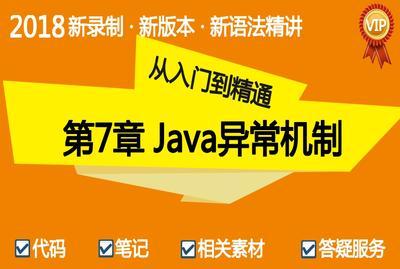 Java异常处理入门至精通