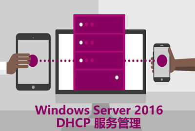 Windows Server 2016 DHCP 服务管理