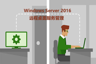 Windows Server 2016 远程桌面管理