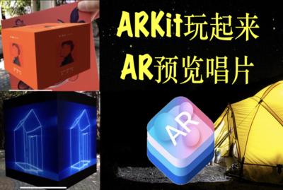 ARKit玩起来 - AR预览唱片