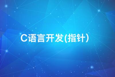 C语言开发(指针)