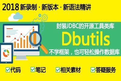 开源框架:DBUtils精讲视频课程