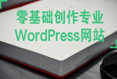 零基础创作专业wordpress网站