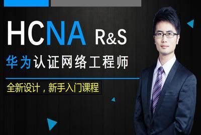 小白入门:一听就懂的HCNA华为网络工程师课程