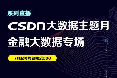 CSDN大数据主题月