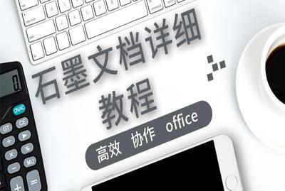 石墨文档详细教程(云端office支持阿里巴巴钉钉,微信)