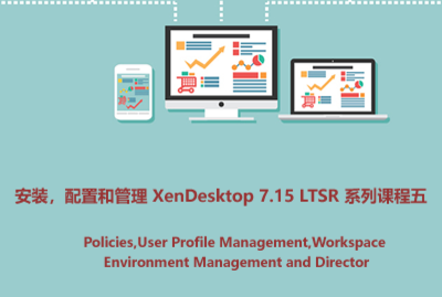 Xendesktop 7.15 系列课程五:Citrix Policies,User Profile