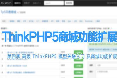 第四季 ThinkPHP5 模型关联入门