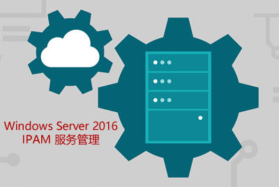 Windows Server 2016 IPAM 服务管理