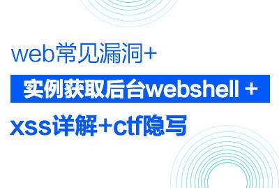 web常见漏洞+实例获取后台webshell+xss详解+ctf隐写