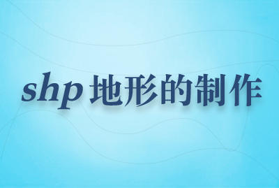 shp地形的制作