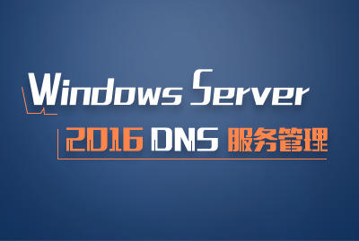 Windows Server 2016 DNS 服务管理