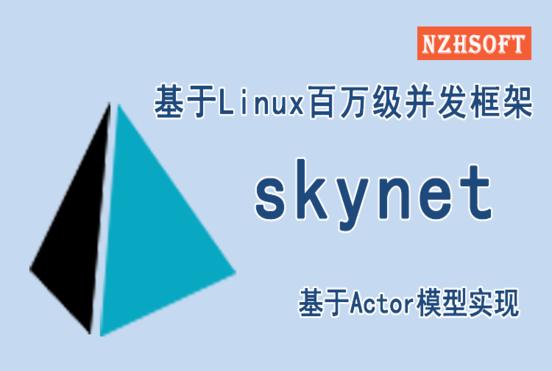 基于lua语言的 skynet实战教程