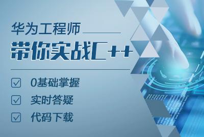 华为工程师 ,带你实战C++(2018版)
