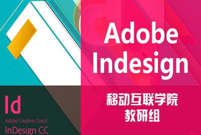 【孙伟老师UID课堂】平面设计基础-indesign视频教程