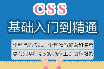 CSS基础入门到精通实战
