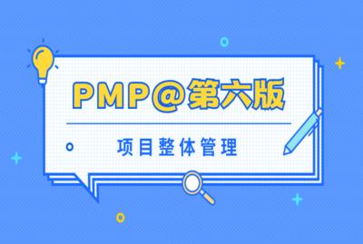 PMP@第六版项目管理视频课程项目整体管理