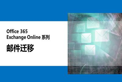 Office 365 Exchange Online 系列之邮件迁移