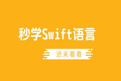 秒学Swift语言