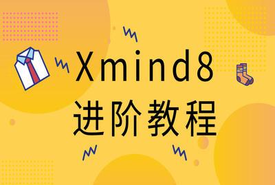 xmind8 pro 进阶班