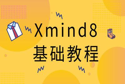 白领工具脑图:xmind8初级精英班