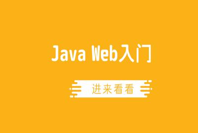 Java Web入门