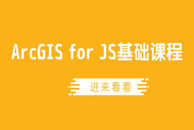 ArcGIS for JS基础教程