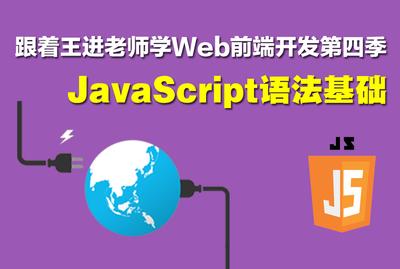跟着王进老师学Web前端开发第四季:JavaScript语法基础