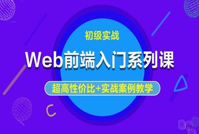 Web前端开发基础入门教程