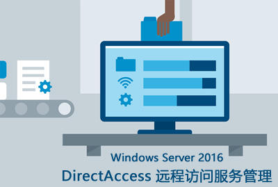 Windows Server 2016 DirectAccess 远程访问服务管理