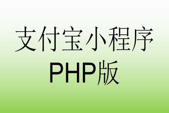 支付宝小程序PHP版  title=