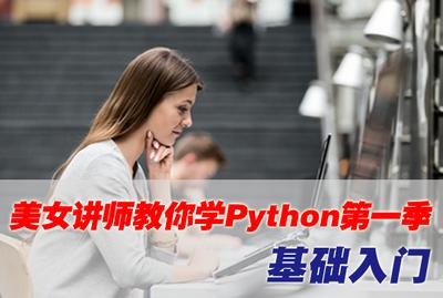 美女讲师教你学Python第一季:基础入门