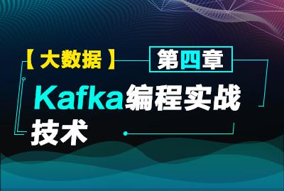 第四章:Kafka编程实战技术