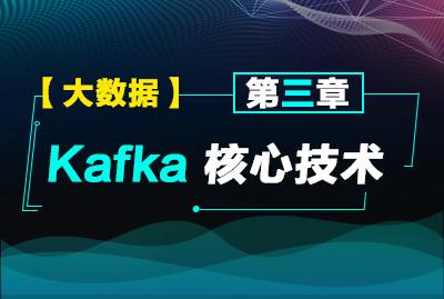 第三章:Kafka核心技术