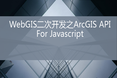 WebGIS二次开发之Arcgis API For JavaScript