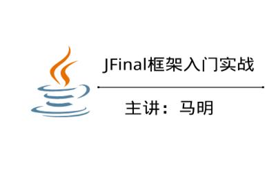 JFinal框架入门实战