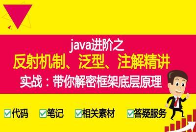 java进阶技术:泛型、反射、注解