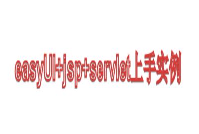 easyui+jsp+servlet上手实例